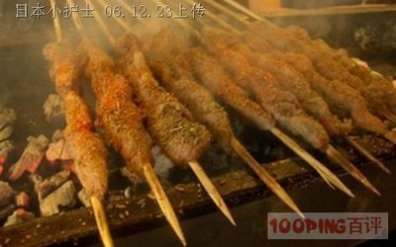 Yangrou chuanr, mutton kebobs, Chinese street meat