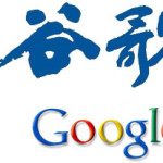 Google Search Engine Exits China