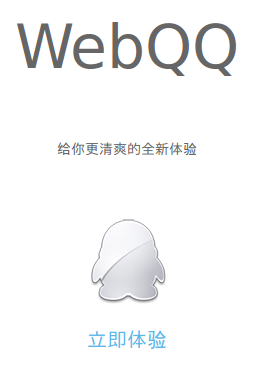 Web QQ Intro screen. Click the 立即体验 button, which turns green when you hover over it.
