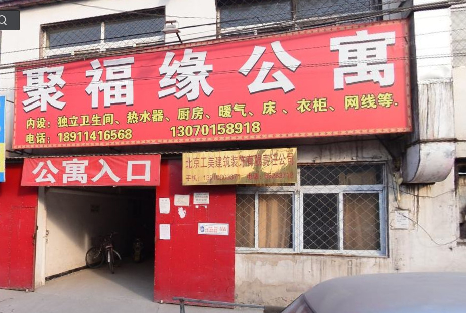 Jufuyuan Gongyu hotel, Xinjian Cun, Daxing Qu, Beijing, China fire, killed 17 people. 2017 Nov 19. Prompted Beijing to expel migrant workers. The hotel sign says it has separate washrooms, hot water machines, kitchen, heat, beds, dresser, internet access and more. Baidu