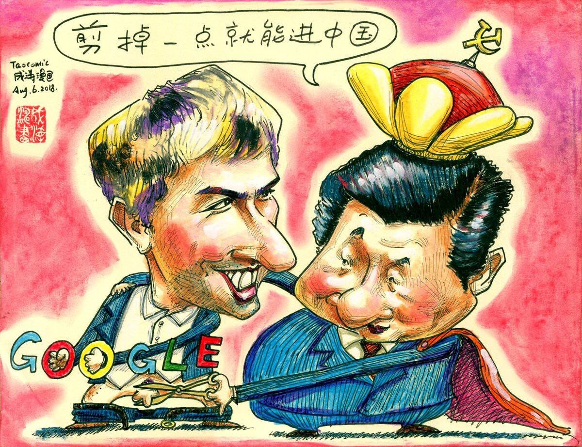 Google wants to enter China: Cut off a little and you can Enter China 剪掉一点就能进中国
