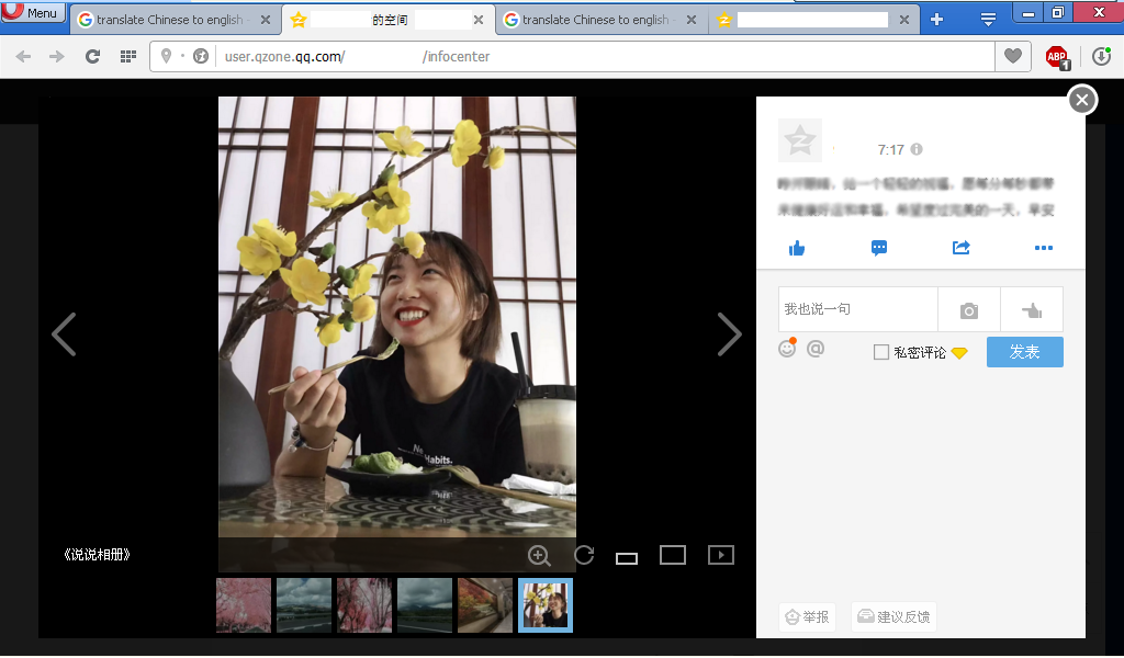 QQ QZone's photo image display javascript gets in the way of saving large images
