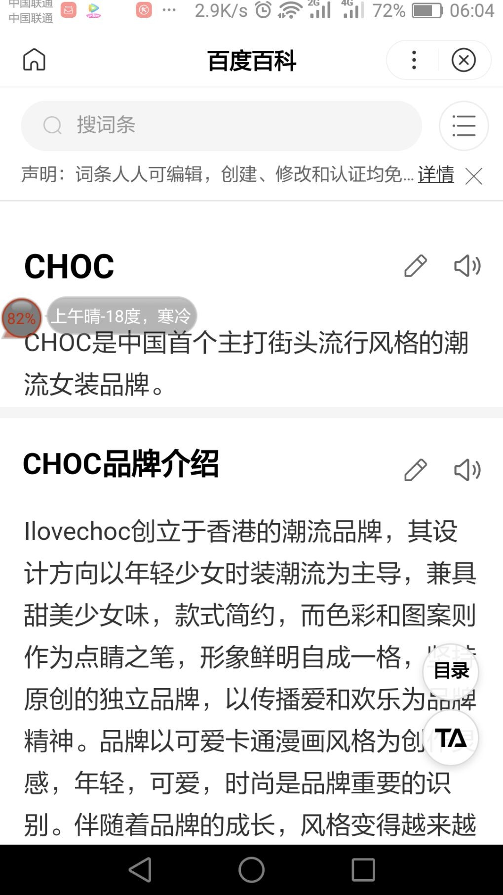 Friend sent this back from a Chinese search CHOC ilovechoc