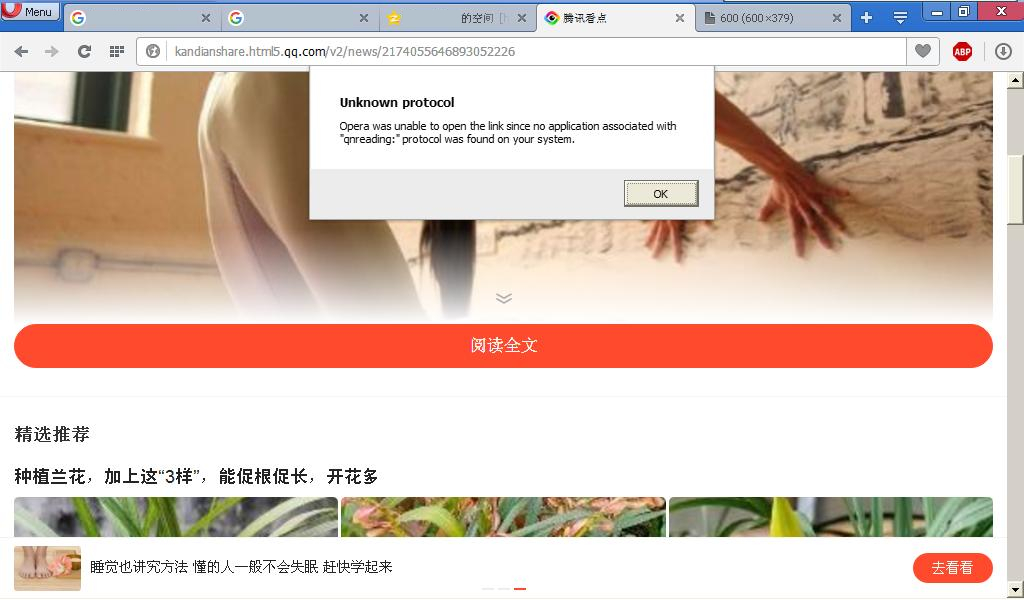 From my QQ wall, this a friend posted this article, link to kandianshare.html5.qq.com, which led me to this html web page, an index of articles, qnreading protocol is not supported.