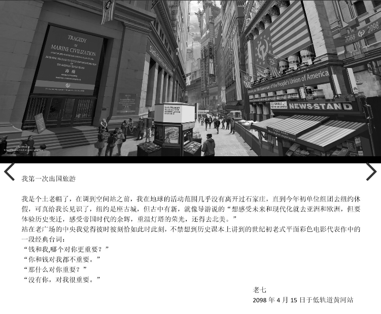 New York City, Manhattan, 2098, depicted in a sci-fi drawing, of the US run by the Communist party  The People's Union of America, with a caption in Chinese, by Fan Wennan, Beijing, 2020